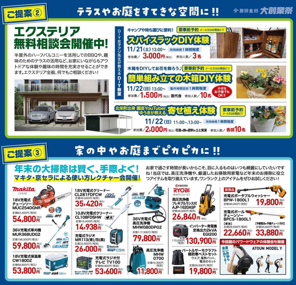 今週末11月21日(土)22日(日)は田淵金物マームマート店3周年大創業祭開催!