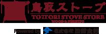 株式会社田淵金物 鳥取ストーブ(薪ストーブ・ペレットストーブインターネット販売店)