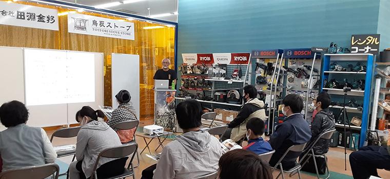 鳥取ストーブの本格始動を記念し、株式会社さいかい産業の開発隊長・古川隊長をお招きし講演会を開催しました