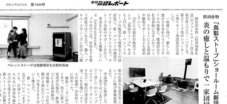 「旬刊政経レポート」12月15日号に鳥取ストーブショールームについて掲載いただきました!