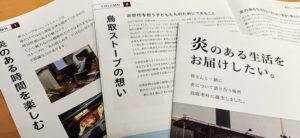 鳥取ストーブ冊子が完成しました!