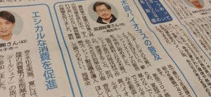 1月3日「日本海新聞」にてゼロカーボン・チャレンジのメンバーとしてコメントを掲載いただきました!