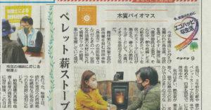 【メディア掲載情報】2月22日「日本海新聞」にてペレット・薪ストーブ活用に関しての記事を掲載いただきました!