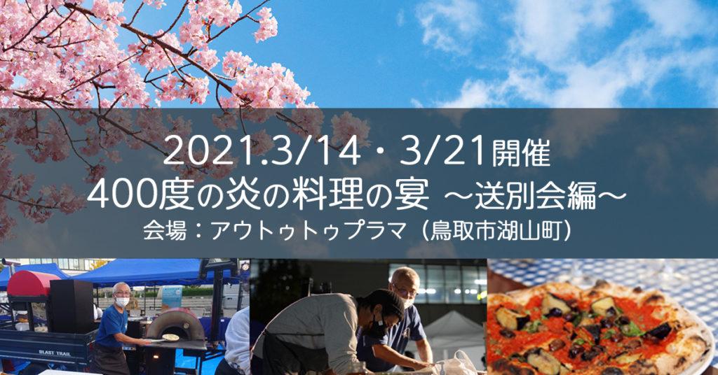【3/14・3/21開催】炎の料理を楽しみつつ、新しい生活様式に沿った送別会を一緒に開催しましょう。