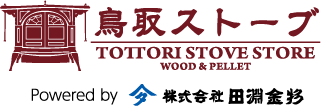 株式会社田淵金物 鳥取ストーブブログ(薪ストーブ・ペレットストーブインターネット販売店)