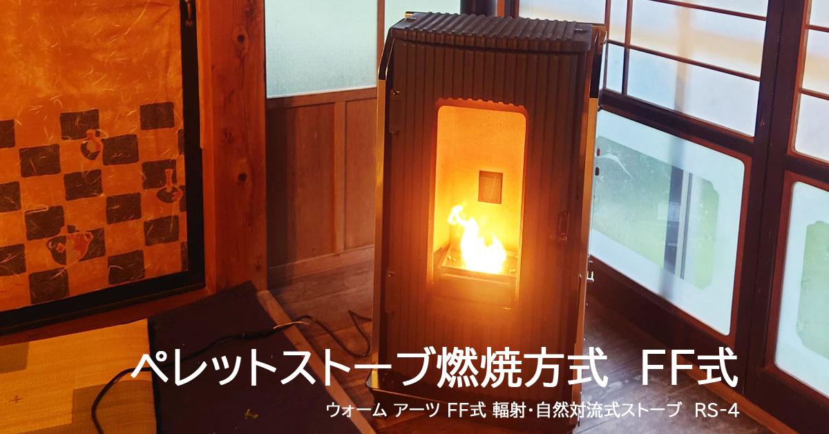 ペレットストーブ燃焼方式FF式