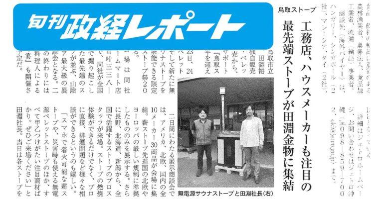 旬刊政経レポート記事